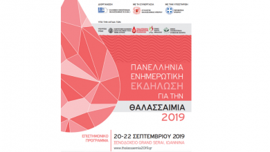Photo de The Greek Thalassaemia Federation Hosts Its Annual Educational Conference on September 20-22
